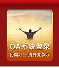 OA登陸(lu)