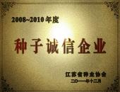 江苏省种子诚信企业