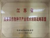 主要作物种子产业技术创新联盟