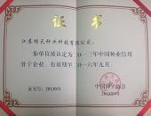 中国种业信用骨干企业