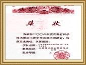2006年科学技术重大贡献奖