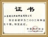 2003年中国种业五十强企业