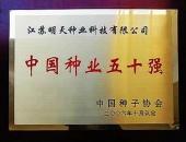 2006年中国种业五十强企业