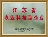 江苏省农业科技型企业