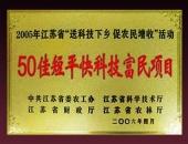 50佳短平快科技富民项目