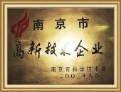 2003年南京市高新技术企业