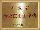江苏省企业院士工作站